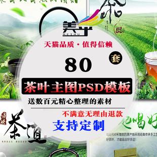 茶叶美乎宝贝主图PSD模板新花茶商品直通车促销首图背景设计素材