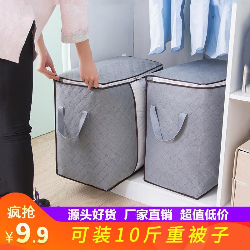 布団収納袋家庭防塵防湿超大型服綿のポケットを整理して荷物をまとめて引っ越し神器を包装します。