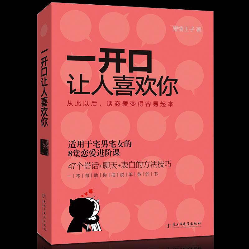 谈恋爱的书籍正版 一开口让人喜欢你 关于夫妻如何相处的婚恋情感爱情两性 女追男生 追女孩泡妞沟通的恋爱技巧心理学的书籍畅销书