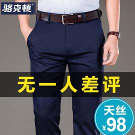 男士休闲裤春夏季薄款天丝男西裤宽松直筒商务男裤中年冰丝长裤子