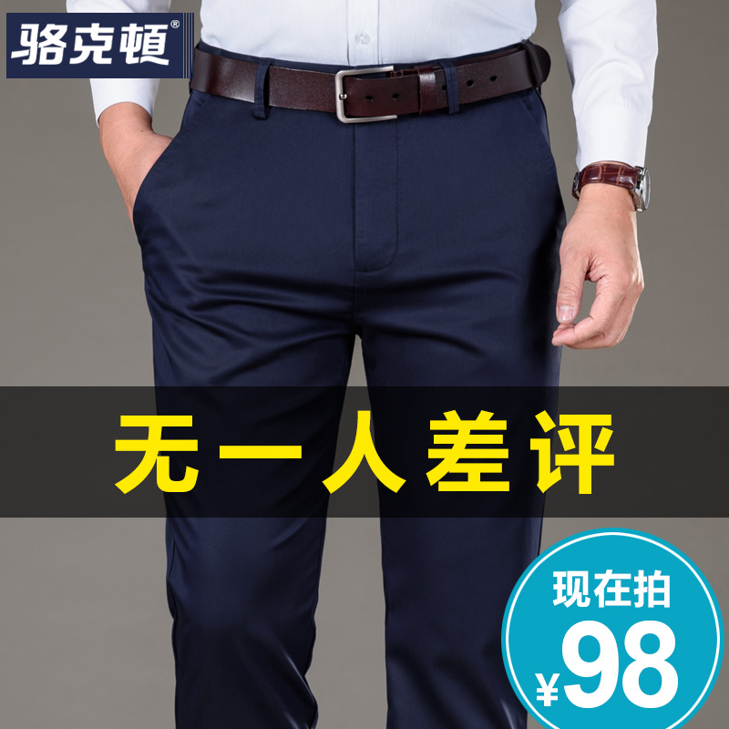 Spring men's casual pants Tencel men's trousers loose straight tube summer business men's pants middle age spring and autumn long pants