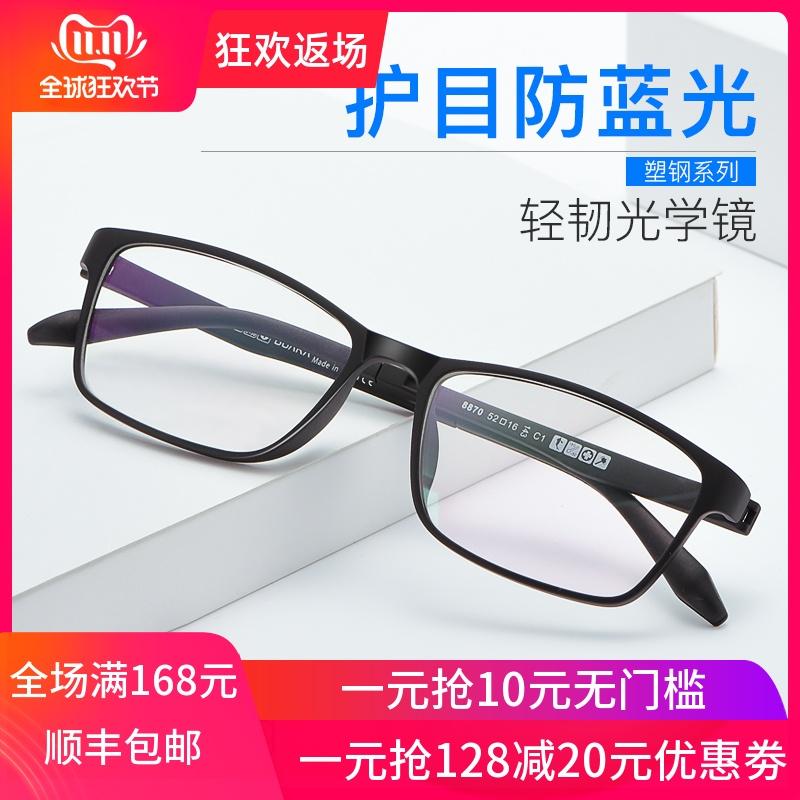 近视眼镜男防辐射抗蓝光有度数近视镜手机电脑护目平光眼睛女变色