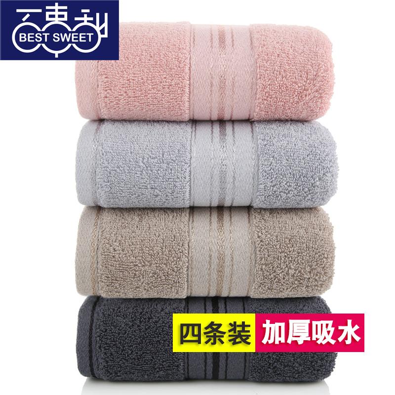 4条 毛巾纯棉洗脸巾家用全棉成人男女加厚擦脸洗澡柔软吸水不掉毛