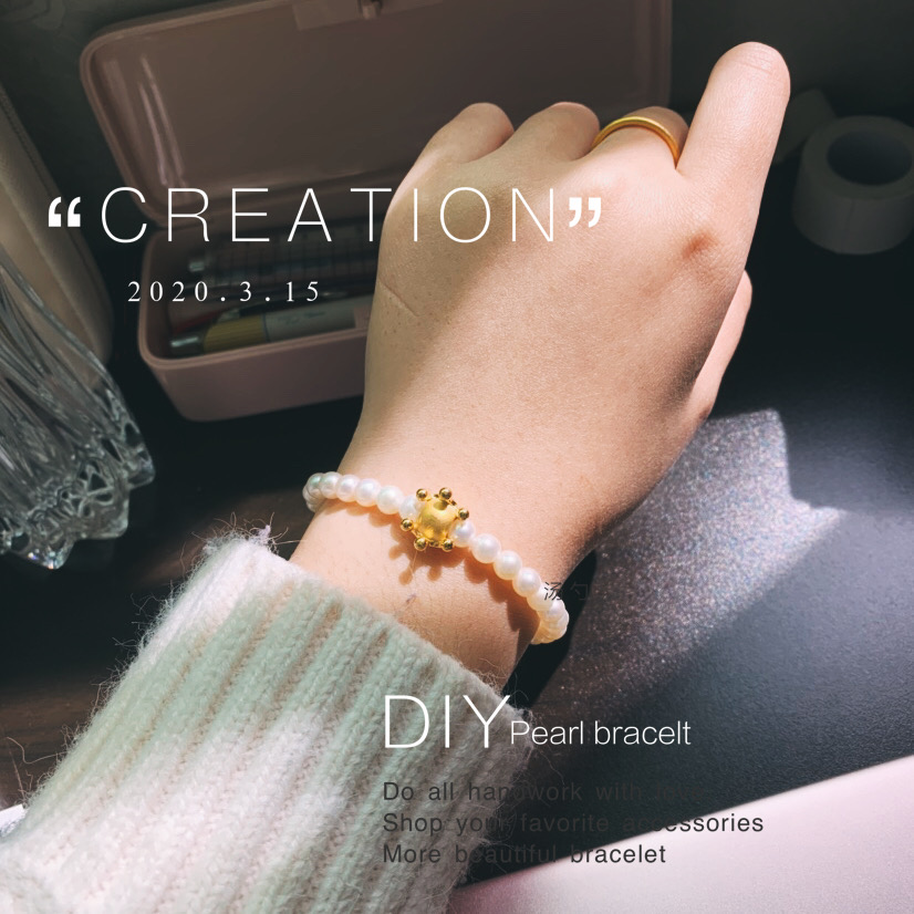 编制珍珠手链配件天然淡水珍珠diy戴妮雅做心爱手工活