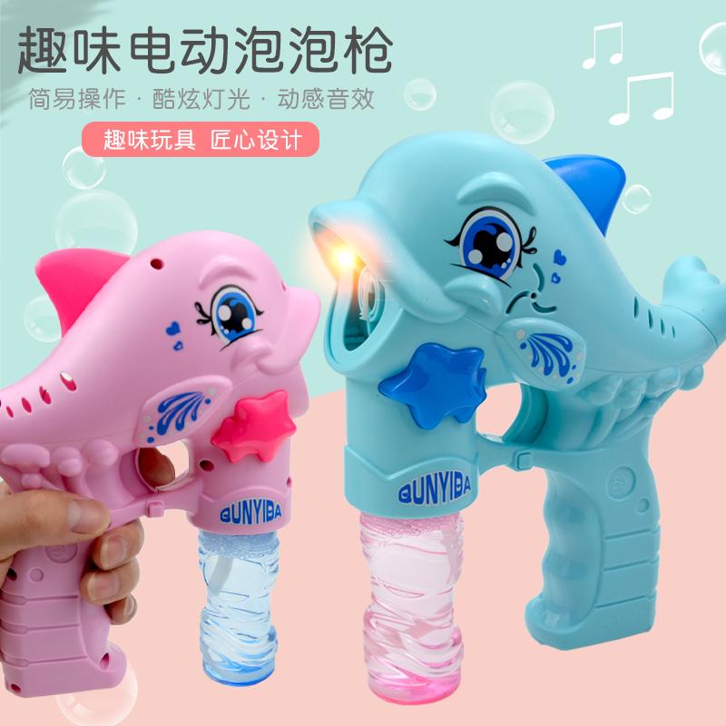 儿童海豚带灯光音乐补充液泡泡枪满30.00元可用10.1元优惠券