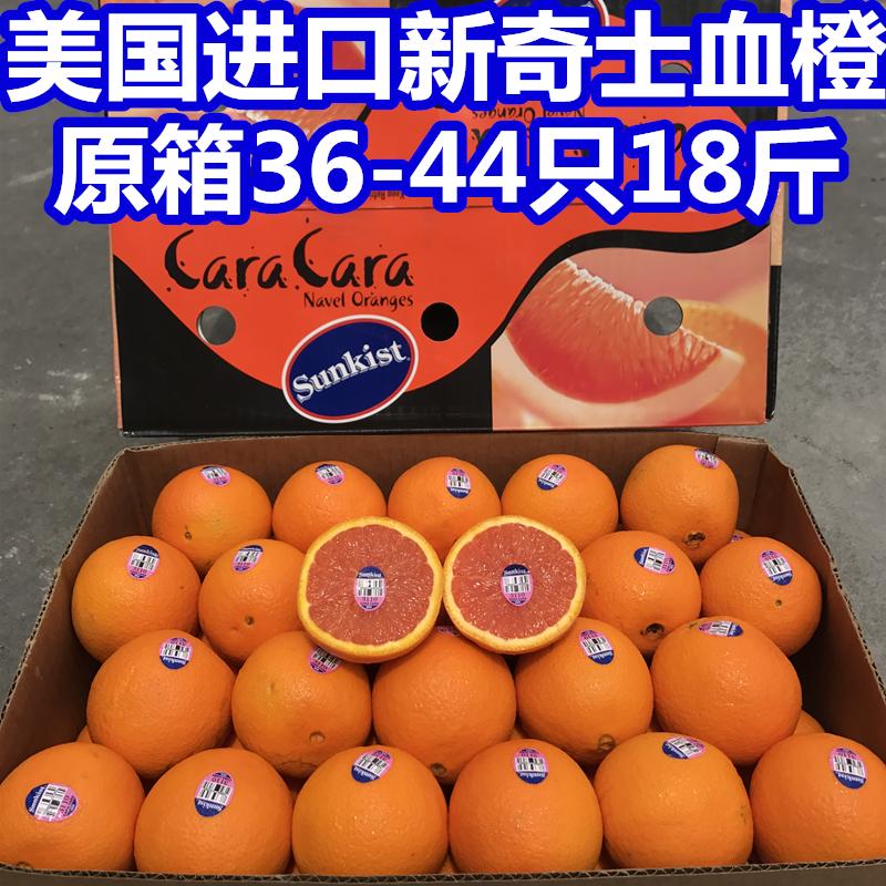 现货美国新奇士血橙3110脐橙原箱36-44只18斤 多汁 新鲜水果 包邮