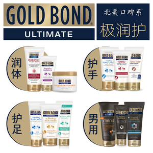 美国gold bond ultimate护手润体乳