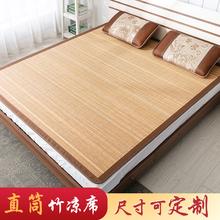 竹凉席子定做1.3不折叠1.8床直筒1.5竹席2m定制1.35夏天1.2米草席