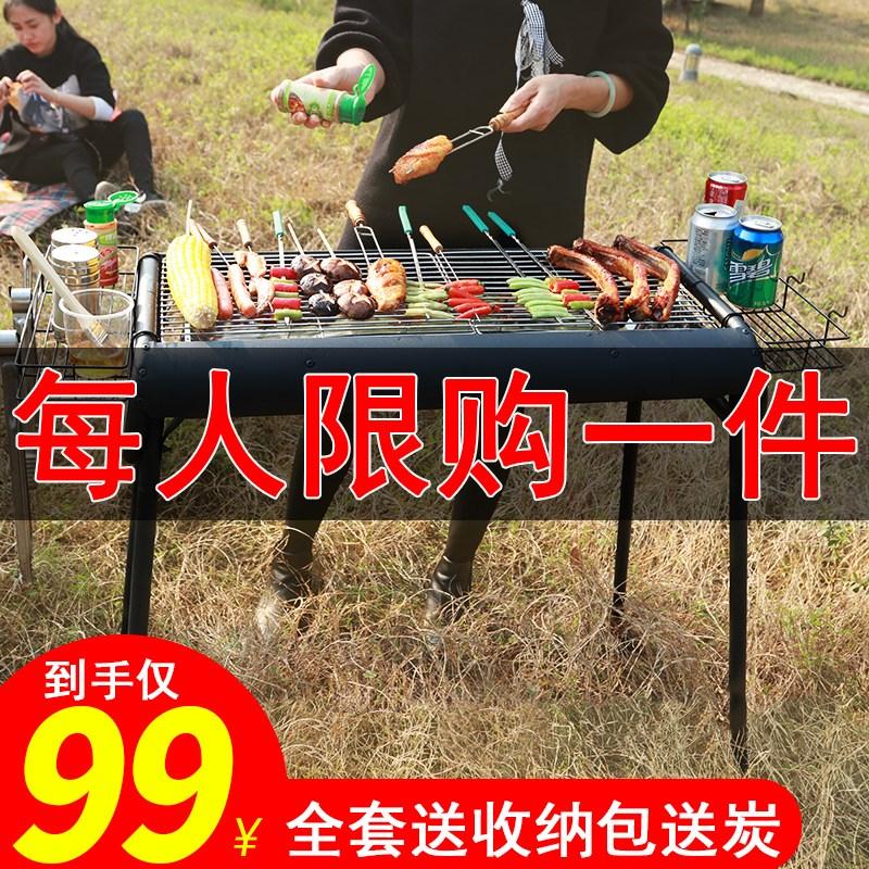 10-30新券不锈钢烧烤架户外家用木炭烧烤炉野外工具烤串烤肉全套碳烤炉架子