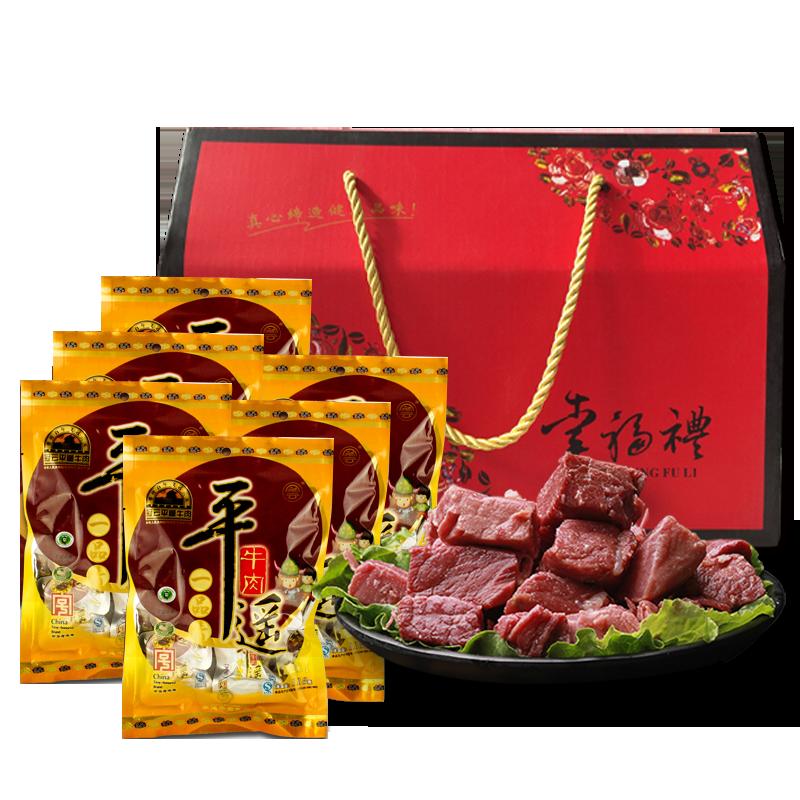 冠云平遥牛肉一品香118gx6山西特产儿童老人休闲零食礼包包邮