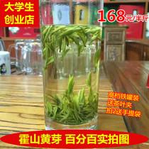 礼盒装包邮250g新茶上市特级明前春茶高山茶叶黄茶2018霍山黄芽