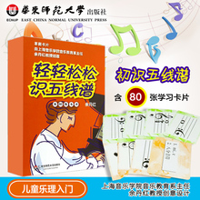 Easy and Easy Understanding of Five-Line Score-Five-Line Score Card Containing 80 Cards Yudanhong Art Music Learning Music Theory Card Music Basic Knowledge 6-14 Years Old Children Music Theory Introduction Music Enlightenment Score Card