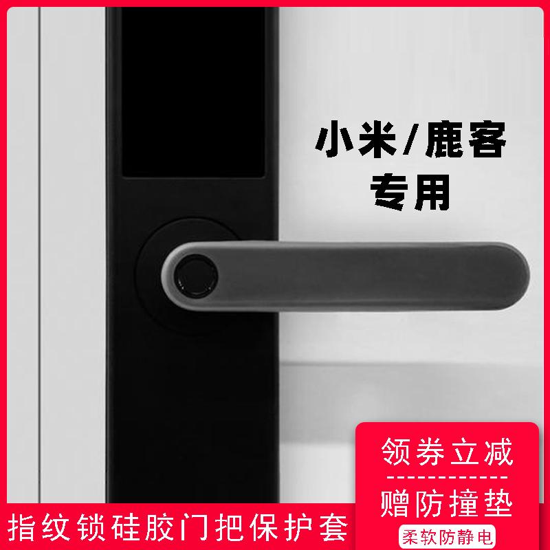 Чехлы для дверных ручек Артикул 593383378007