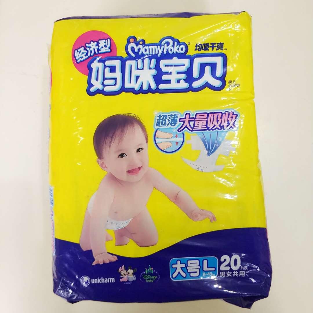 妈咪宝贝纸尿裤 均吸干爽经济型L20婴儿尿不湿4包包邮