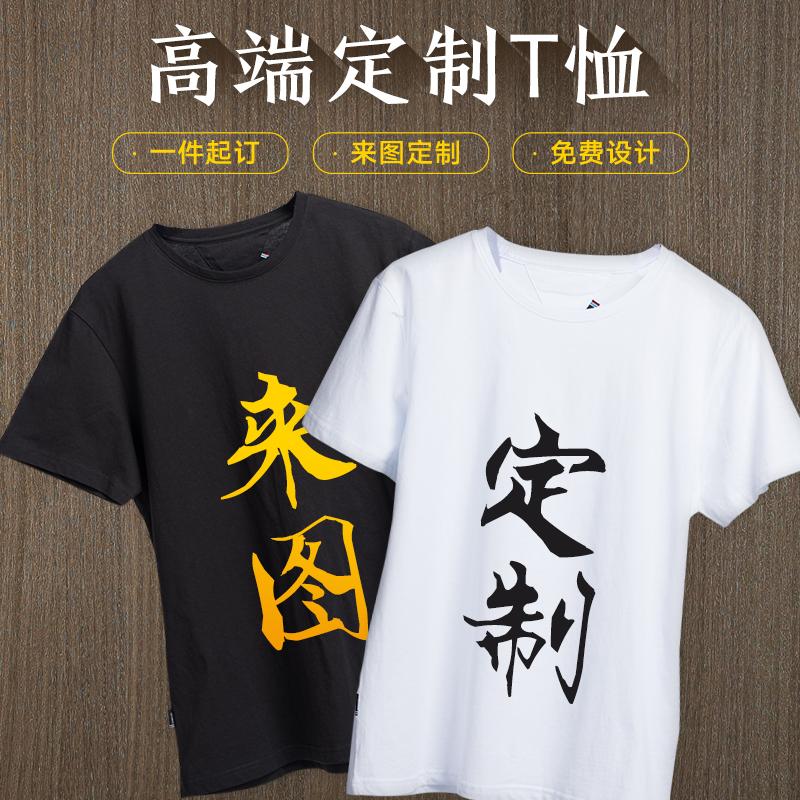 男女班服定制t恤短袖印字照片来图案定做纯棉diy衣服装文化衫打印