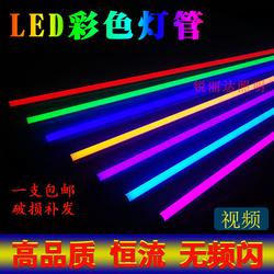 抖音拍照摄影红绿蓝紫粉冰蓝T5一体化长条形背景装饰led彩色灯管