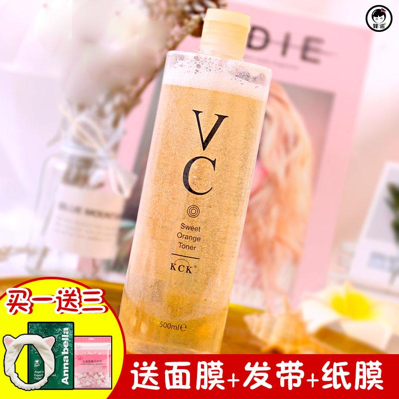 泰国KCK正品 VC水爽肤水收缩毛孔控油化妆水补水保湿大容量500ml