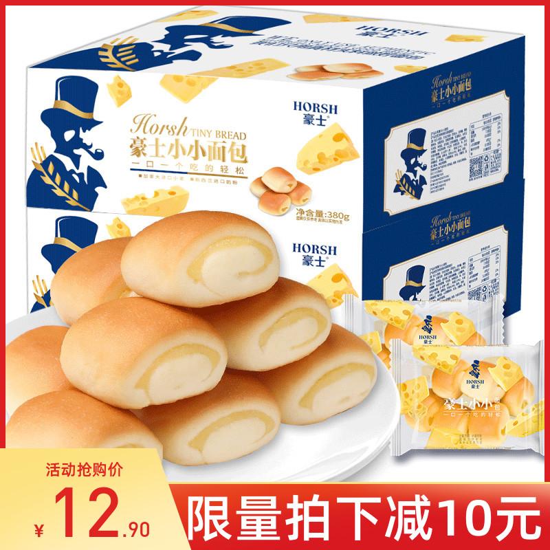 豪士小小面包网红充饥夜宵早餐乳酸菌口袋蛋糕休闲零食品小吃整箱