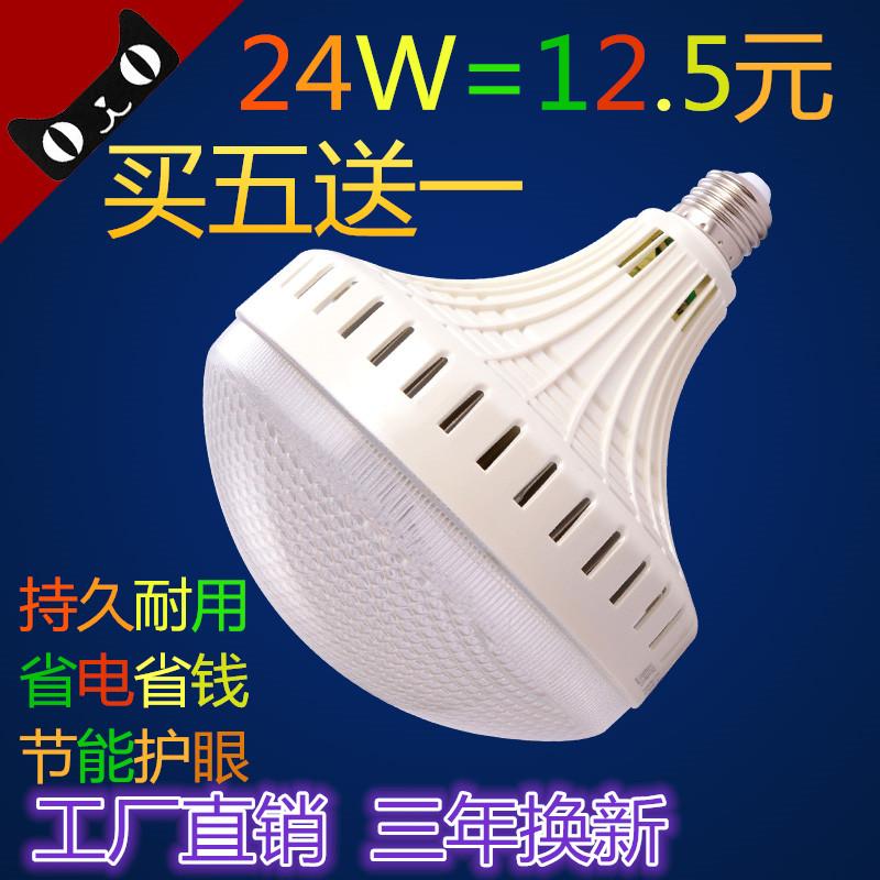 超亮包郵球泡E27螺口LED節能燈泡工廠家用照明燈飛碟燈大功率
