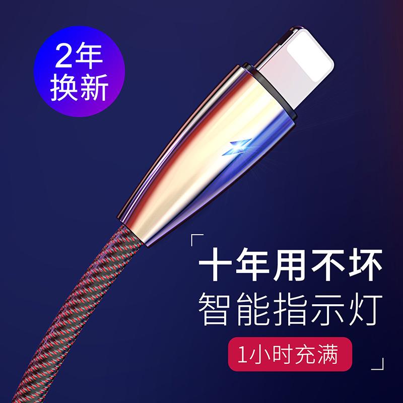 亮东方iPhone6数据线适用苹果6s手机x充电线器7plus快充8p加长版ip