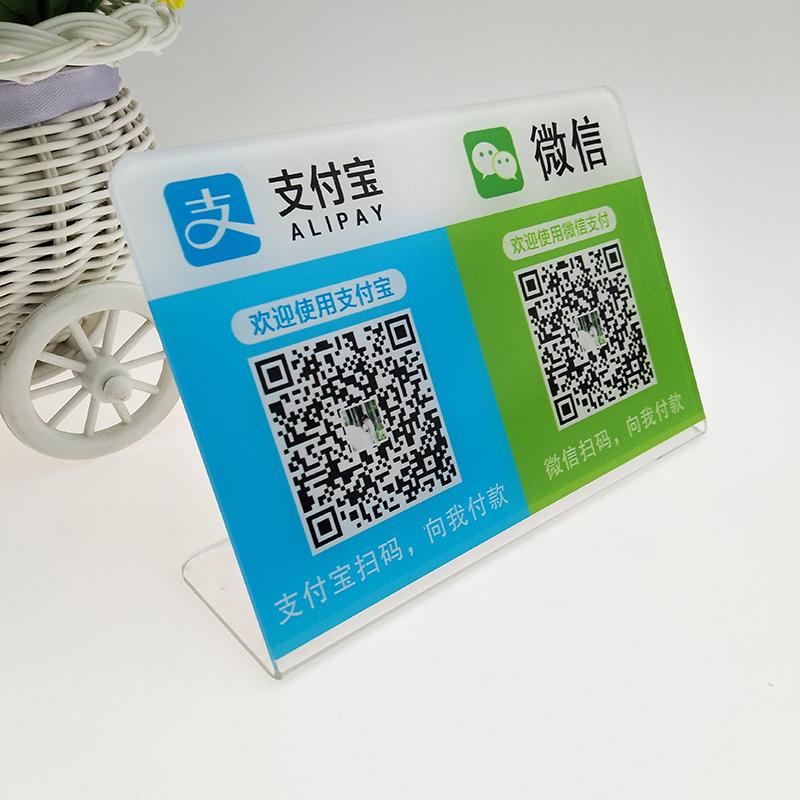 二维码支付牌支付宝标识牌微信二维码牌子标识亚克力定做收款台牌