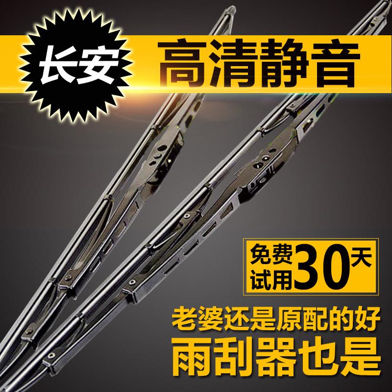 长安逸动奔奔mini雨刮器CX20CS35欧诺悦翔V3有骨无骨雨刷片胶条