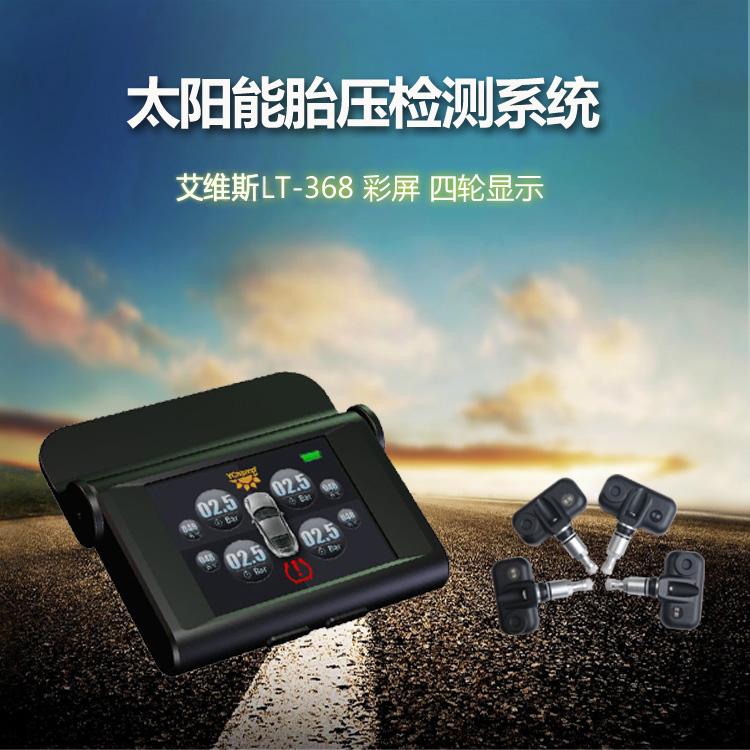 Ай вайс давление в шинах руководитель детектор цвет автомобиль солнечной энергии обнаружить инструмент шина сигнализация LT-368