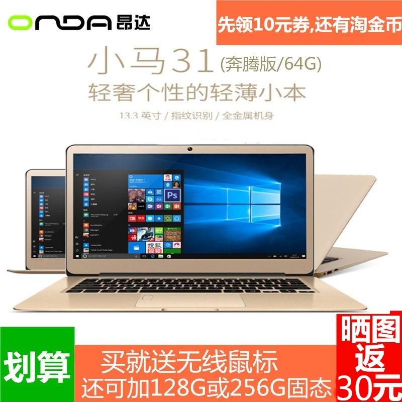 Onda/昂达 小马31 奔腾版 13.3英寸全金属高清屏商务办公娱乐电脑