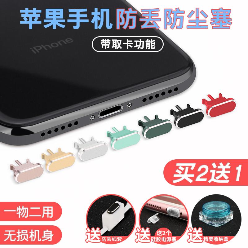 苹果xs max手机金属取卡针xr防尘塞