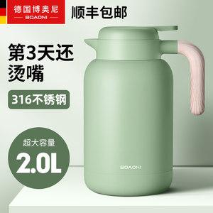 博奥尼不锈钢保温壶家用大容量保温水壶热水壶瓶保温暖水壶保温瓶