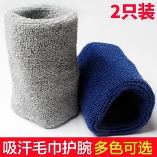 2只装正品棉吸汗运动毛巾护手腕