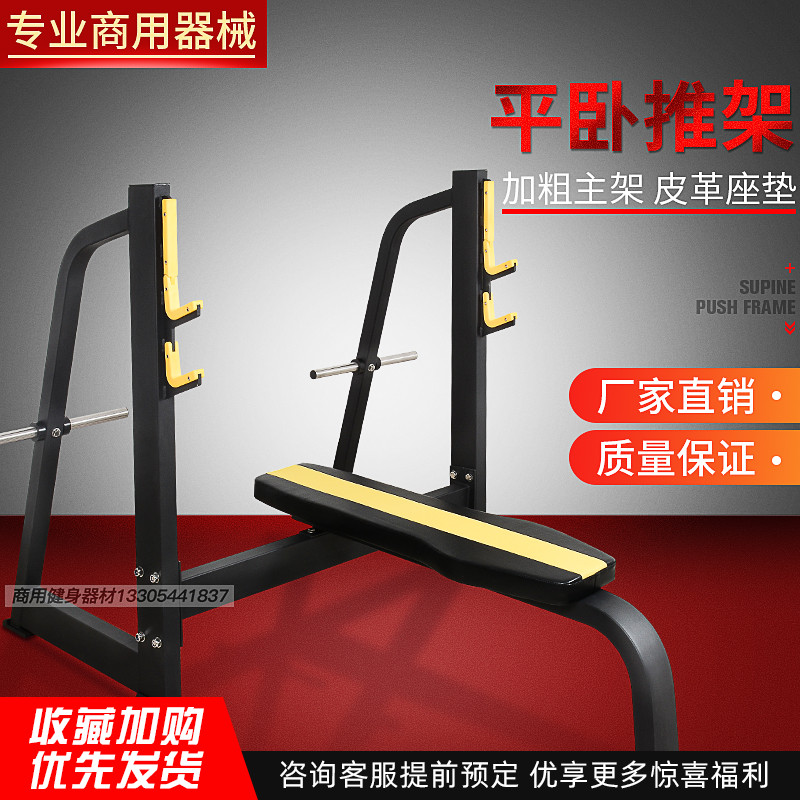 Supine pusher, upper inclined lifter, lower inclined pusher, commercial Comprehensive trainer, gymnasium barbell frame, strength weightlifting bed