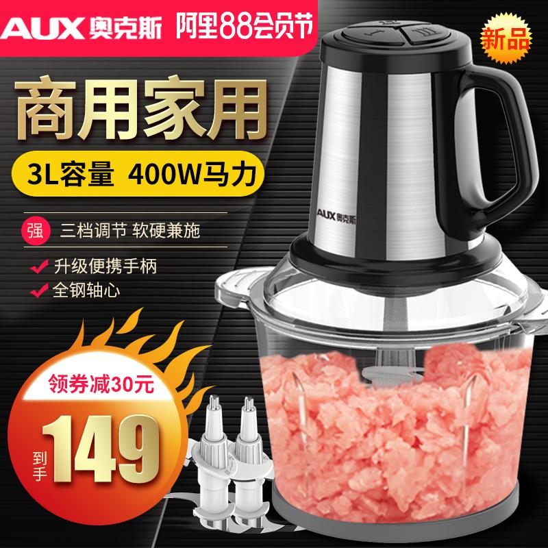 奥克斯绞肉机3L大容量商用家用电动不锈钢多功能粉碎打搅拌菜饺馅