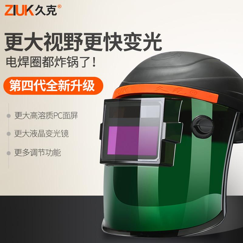 久克大款头戴式全自动焊工电焊面罩?#19981;?#28938;烧焊接自动变光防护面罩
