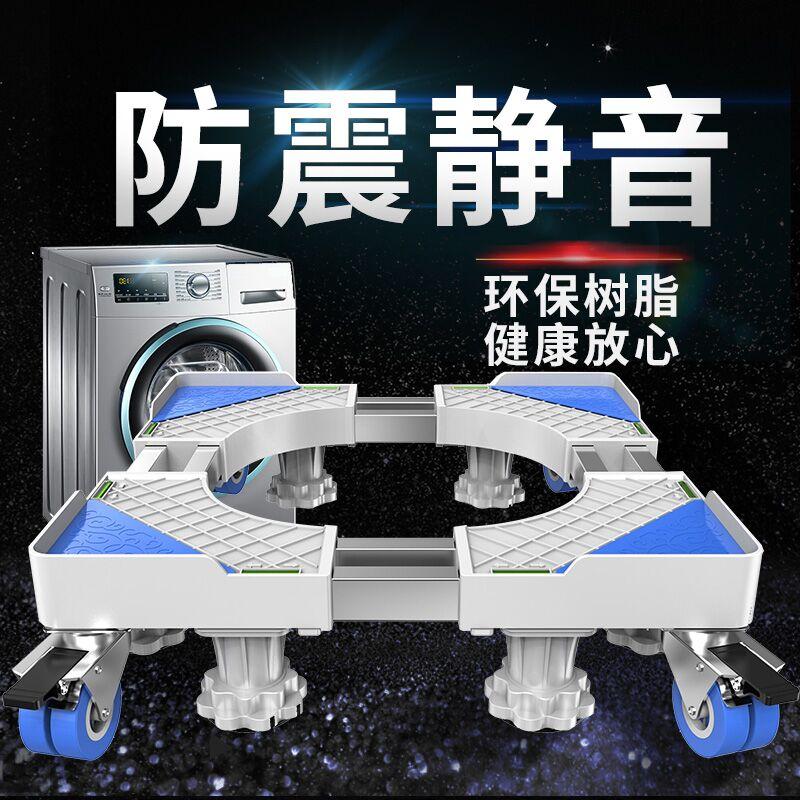 10月21日最新优惠洗衣机垫托架海尔美的整理架子