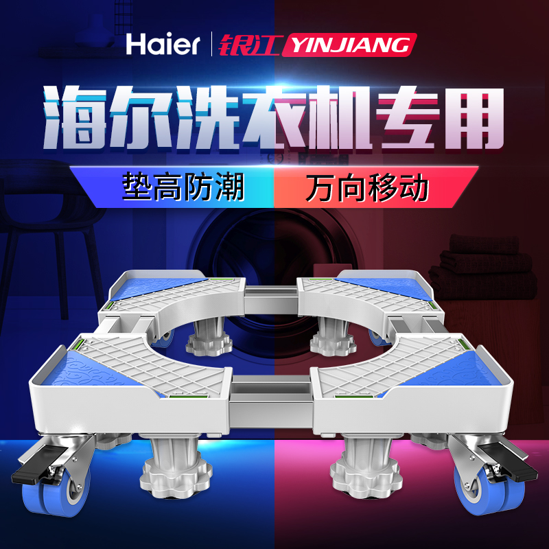 限1000张券海尔统帅洗衣机底座支架子移动万向轮全自动7/8/10公斤波轮滚筒式