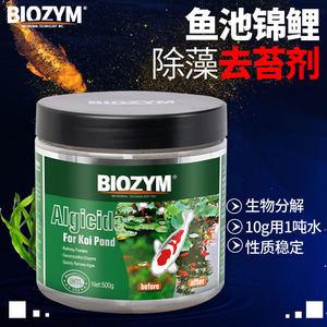 百因美鱼池除藻剂不伤鱼鱼缸锦鲤除藻去苔剂除绿藻除青苔褐藻剂