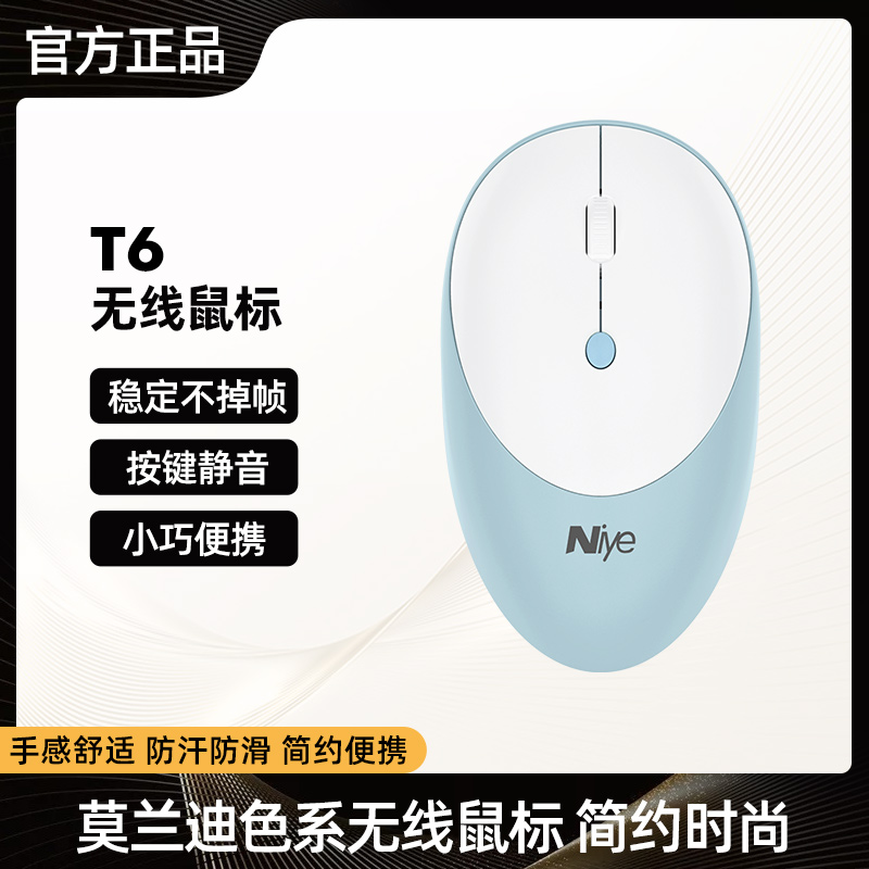 Fansen wireless mouse mute girl cute cartoon rechargeable portable office desktop laptop for Apple Lenovo ASUS MAC Dell HP Xiaomi general infinite