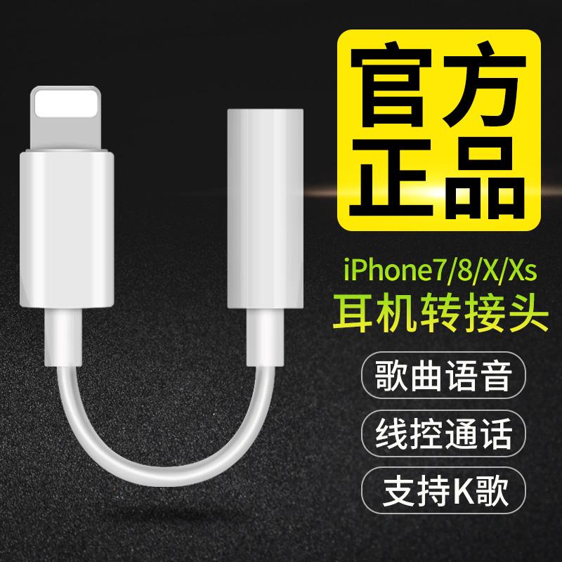 苹果7耳机转接头适用iPhone7/8/plus/X/Xs Max二合一充电听歌12月01日最新优惠