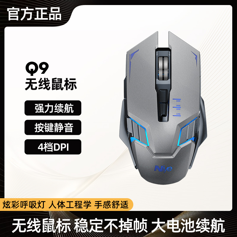 Game wireless mouse, rechargeable silent desktop laptop, home office