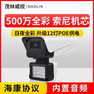 黑光日夜全彩500万网络摄像头星光暖光高清夜视监控设备poe带音频