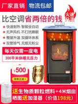 智能环保生物质颗粒取暖炉全自动节能家用室内小型燃料无烟取暖器