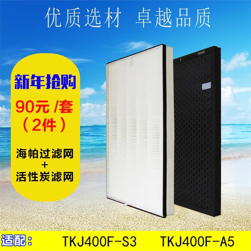 适配tcl空气净化器过滤网TKJ400F-S3/TKJ400F-A5海帕活性炭套装