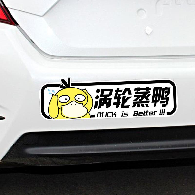 涡轮增压汽车尾挂件涡轮增小黄鸭搞笑车贴纸涡轮蒸鸭不信你看装饰