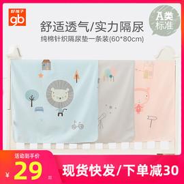 好孩子婴儿隔尿垫纯棉防水可洗宝宝超大号透气隔尿床垫月经姨妈垫