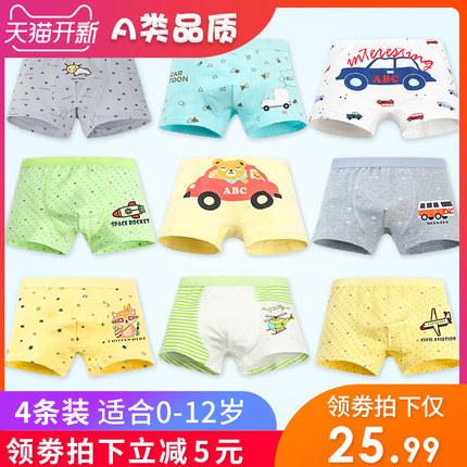 儿童内裤男孩男童平角3-4-5-6-8岁纯棉小童小孩男宝宝四角短裤头