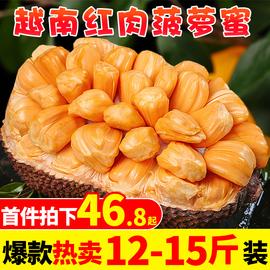 越南紅肉菠蘿蜜一整個新鮮15斤水果包郵當季整箱進口紅心波蘿密圖片