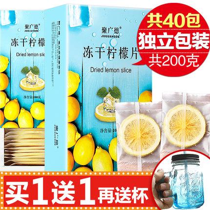 买1发3柠檬片泡茶干片蜂蜜冻干柠檬片片装泡水柠檬茶叶花茶水果茶