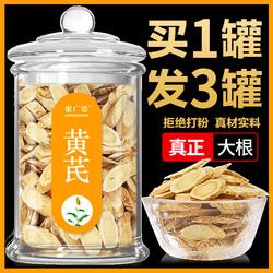 3罐 黄芪野生特级中药材北芪片炙黄氏粉当归党参枸杞红枣茶组合装