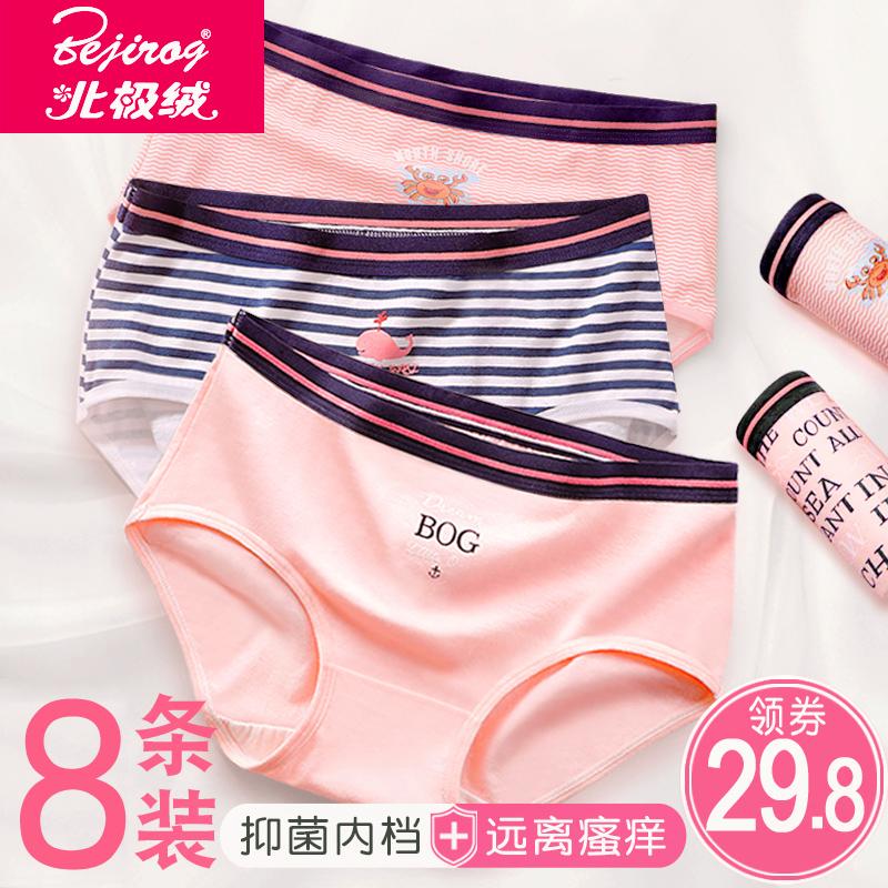 北极绒纯棉裆抗菌女士内裤礼盒8条装 券后¥29.8